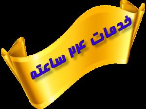 وانت تلفنی محمودیه