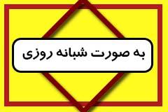 نیسان بار علامه طباطبایی